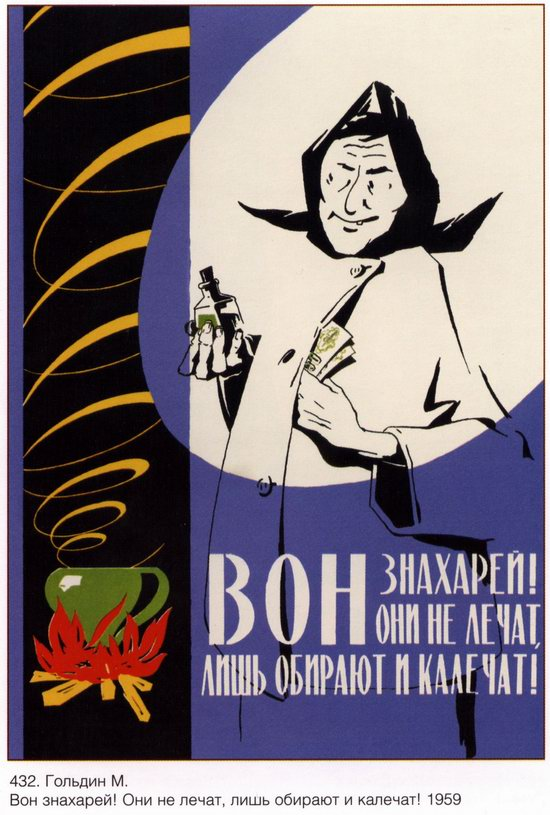 Woman image in Soviet propaganda, poster 24