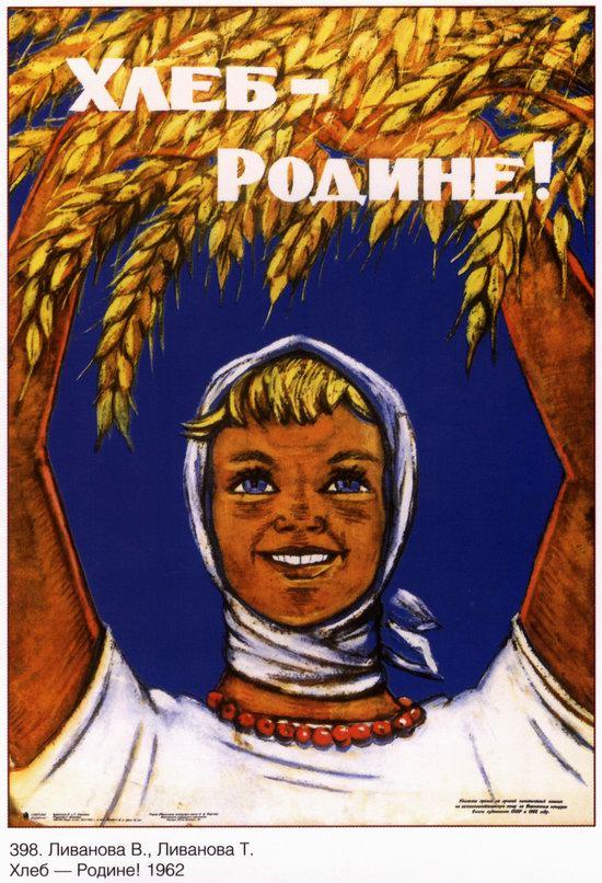 Woman image in Soviet propaganda, poster 26