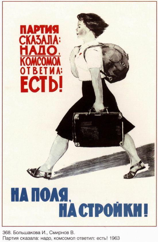 Woman image in Soviet propaganda, poster 27