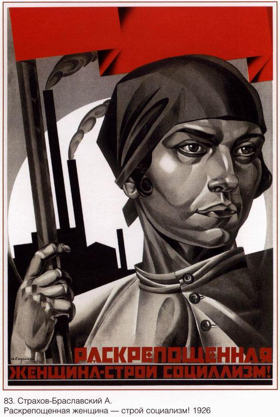 Woman image in Soviet propaganda, poster 3