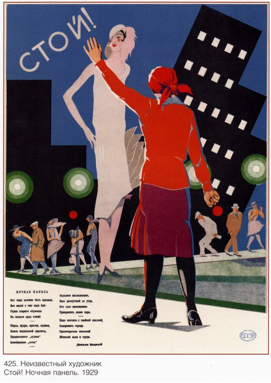 Woman image in Soviet propaganda, poster 4
