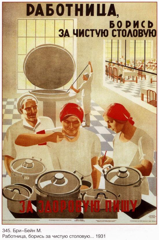 Woman image in Soviet propaganda, poster 5