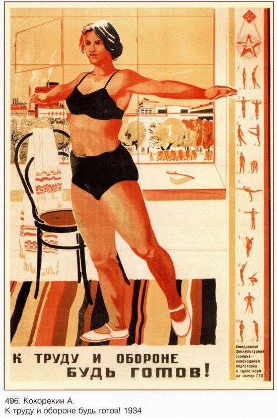 Woman image in Soviet propaganda, poster 6