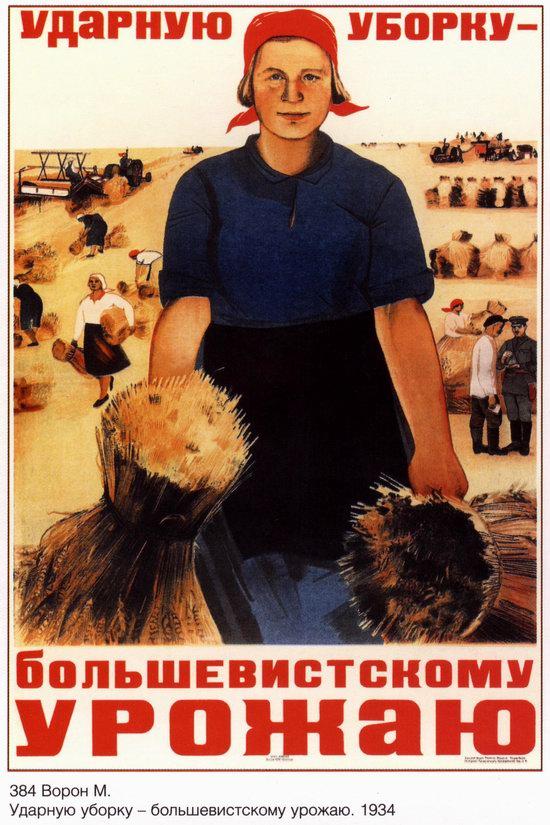 Woman image in Soviet propaganda, poster 7