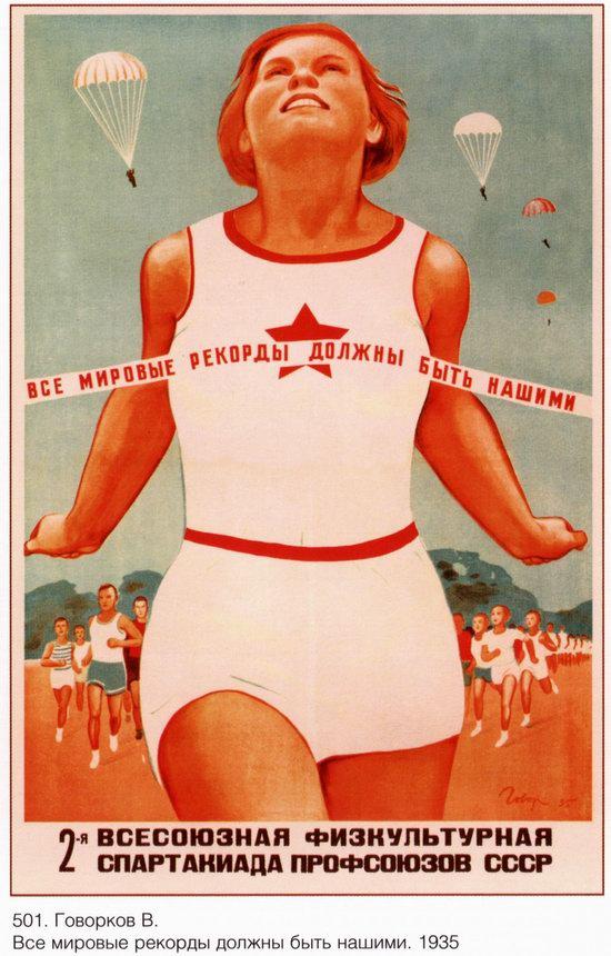 Woman image in Soviet propaganda, poster 8