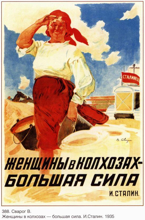 Woman image in Soviet propaganda, poster 9