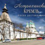 Astrakhan Kremlin after the Restoration