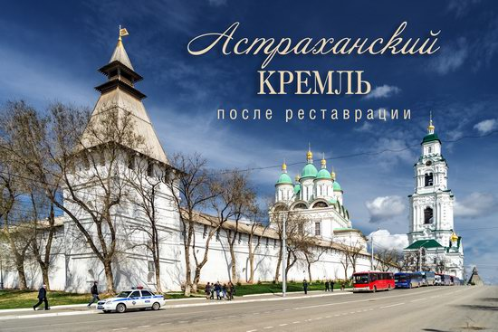 Kremlin in Astrakhan, Russia, photo 1