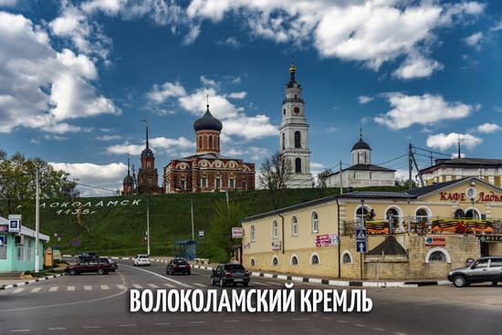 Kremlin in Volokolamsk, Russia, photo 1