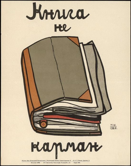 Soviet propaganda - educating readers in 1926-1929, poster 3