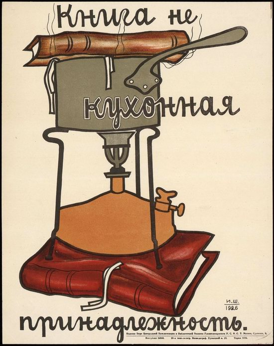 Soviet propaganda - educating readers in 1926-1929, poster 4
