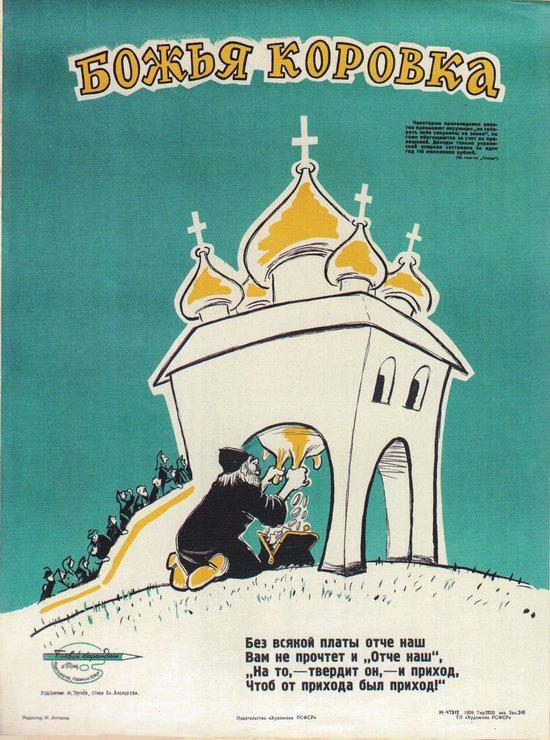 Soviet anti-religious propaganda, poster 15