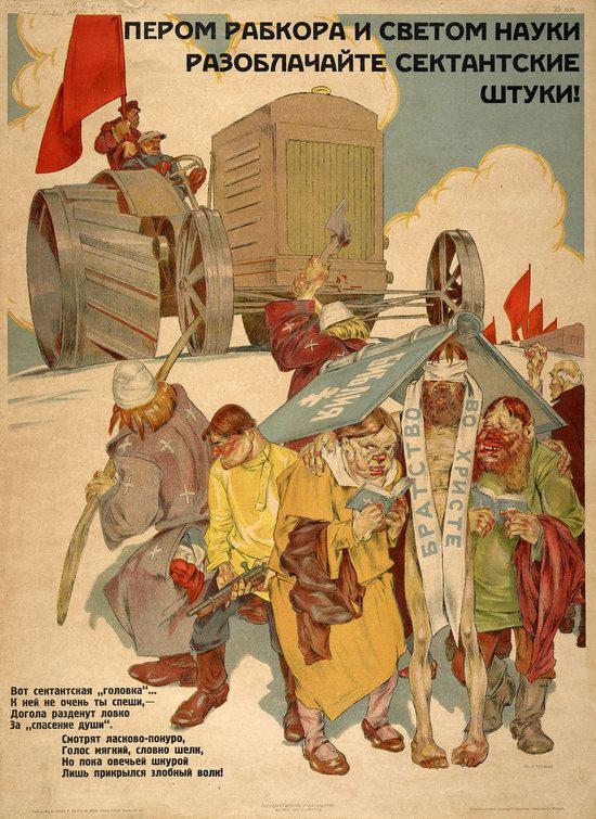 Soviet anti-religious propaganda, poster 5