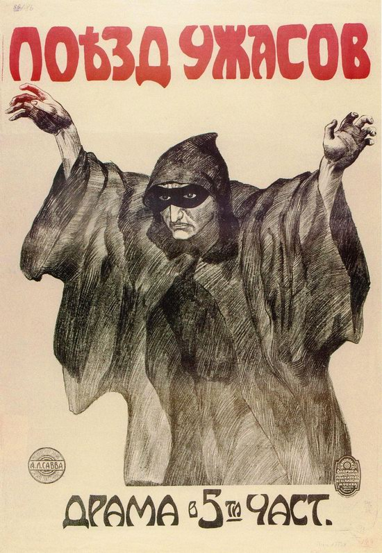 Russian Movie Posters in 1914-1918, picture 1