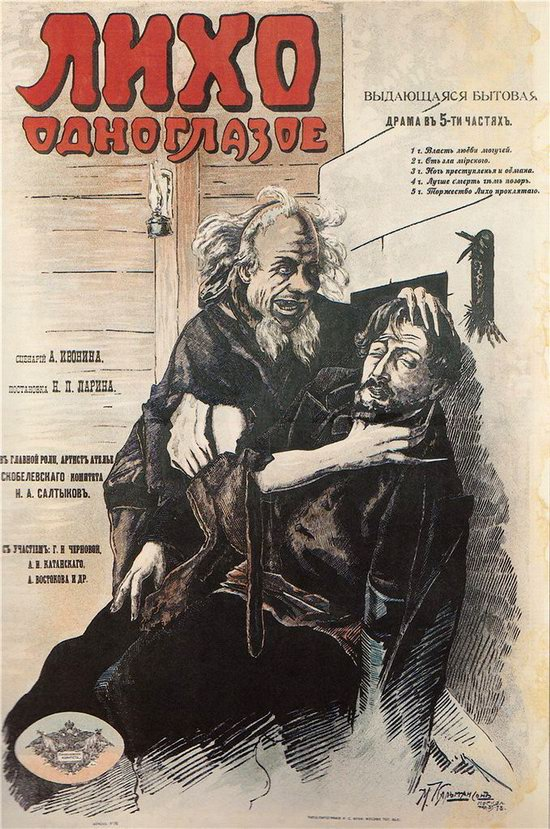Russian Movie Posters in 1914-1918, picture 10