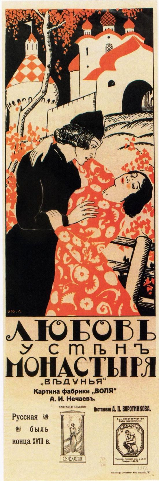 Russian Movie Posters in 1914-1918, picture 11