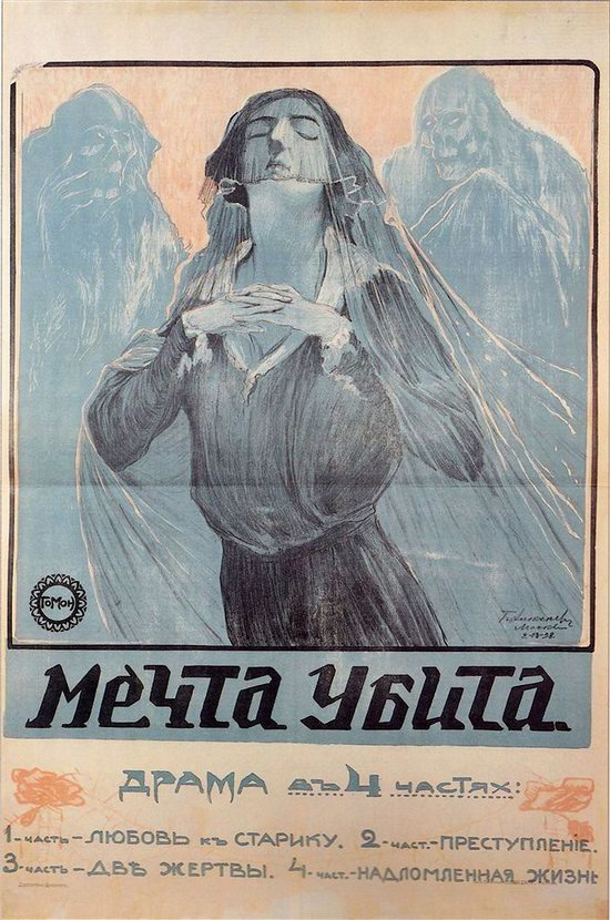 Russian Movie Posters in 1914-1918, picture 12