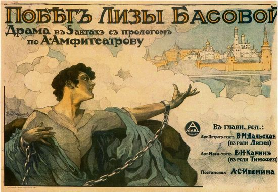 Russian Movie Posters in 1914-1918, picture 14