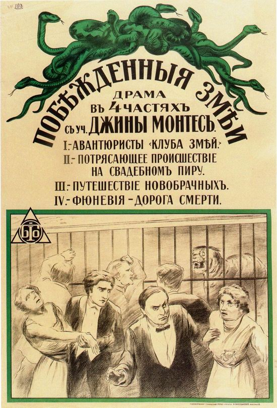 Russian Movie Posters in 1914-1918, picture 15