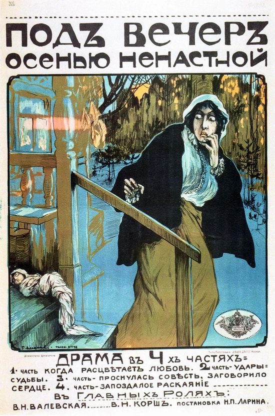 Russian Movie Posters in 1914-1918, picture 16