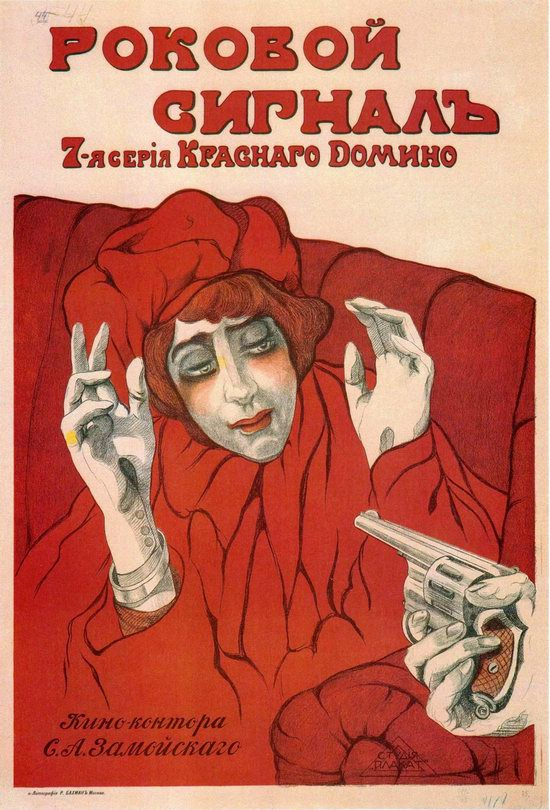 Russian Movie Posters in 1914-1918, picture 17