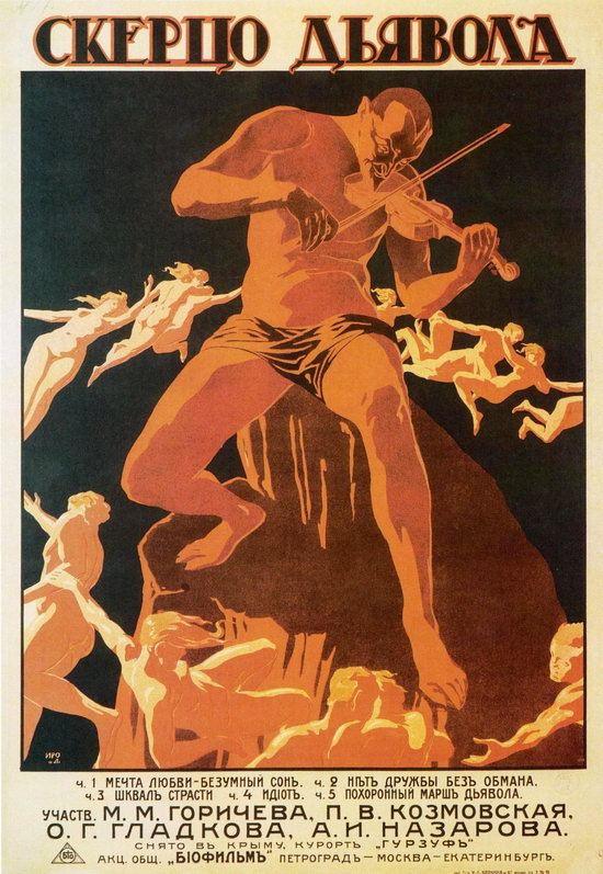 Russian Movie Posters in 1914-1918, picture 18