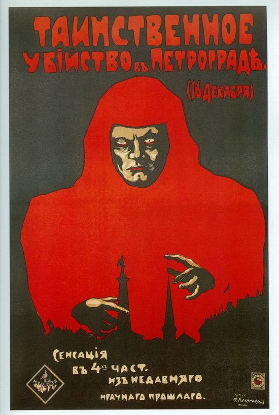 Russian Movie Posters in 1914-1918, picture 19