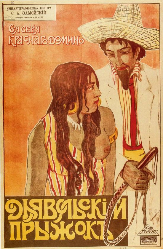 Russian Movie Posters in 1914-1918, picture 2