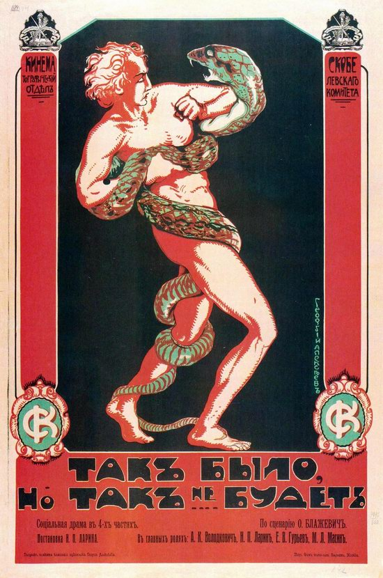 Russian Movie Posters in 1914-1918, picture 20