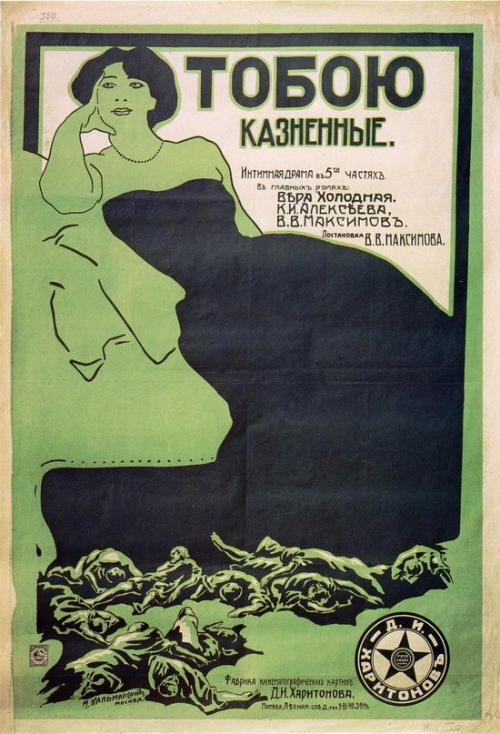 Russian Movie Posters in 1914-1918, picture 21