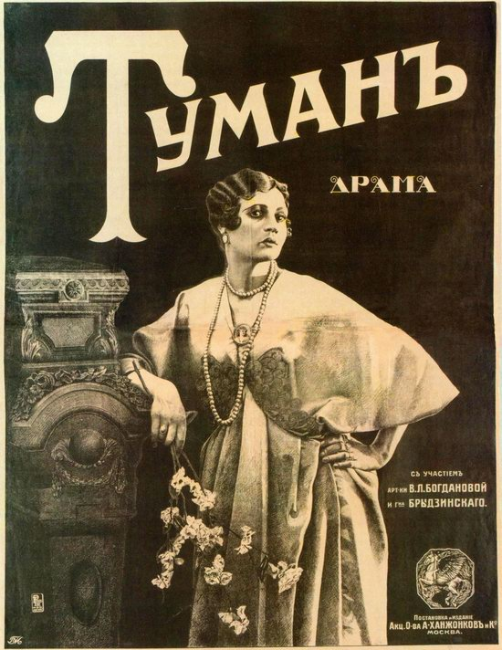 Russian Movie Posters in 1914-1918, picture 22