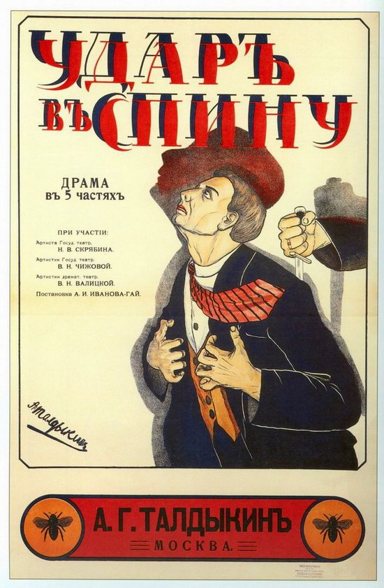 Russian Movie Posters in 1914-1918, picture 23