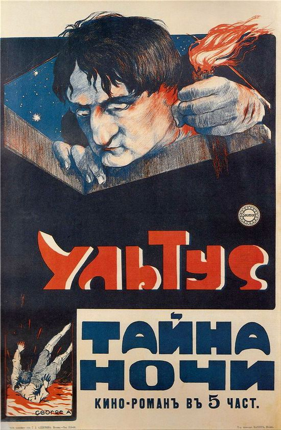 Russian Movie Posters in 1914-1918, picture 24