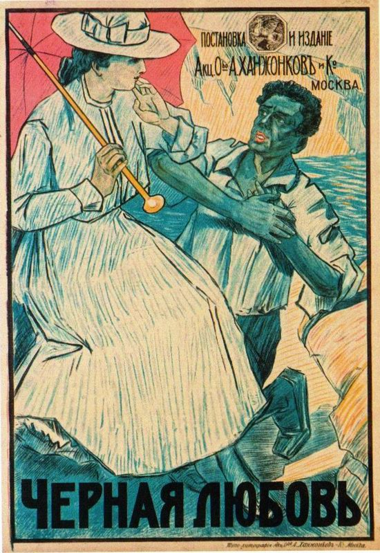 Russian Movie Posters in 1914-1918, picture 26