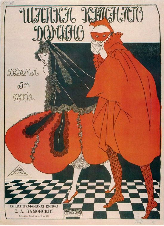 Russian Movie Posters in 1914-1918, picture 27