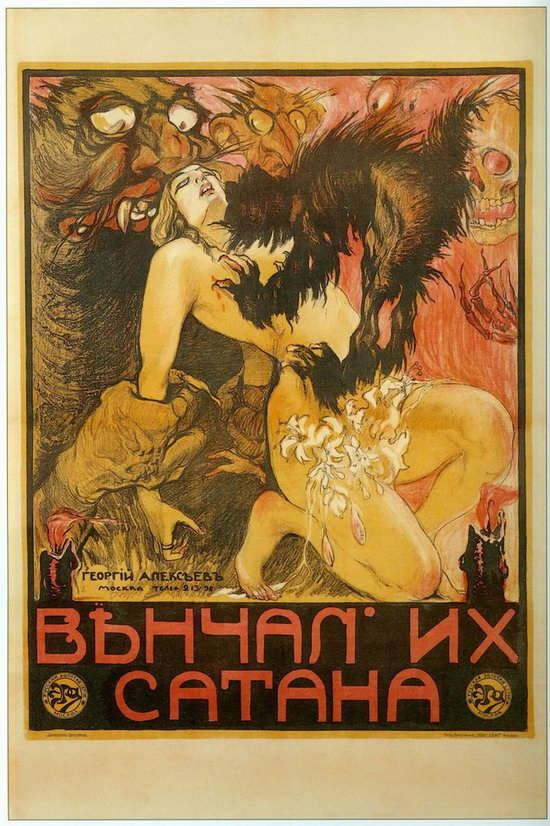 Russian Movie Posters in 1914-1918, picture 4