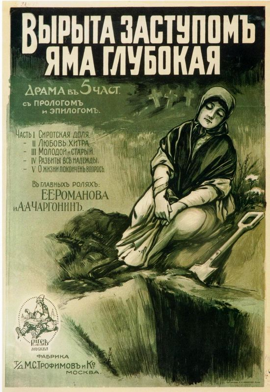 Russian Movie Posters in 1914-1918, picture 5