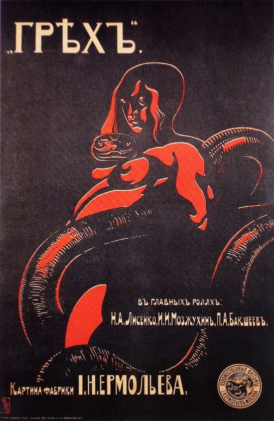 Russian Movie Posters in 1914-1918, picture 6