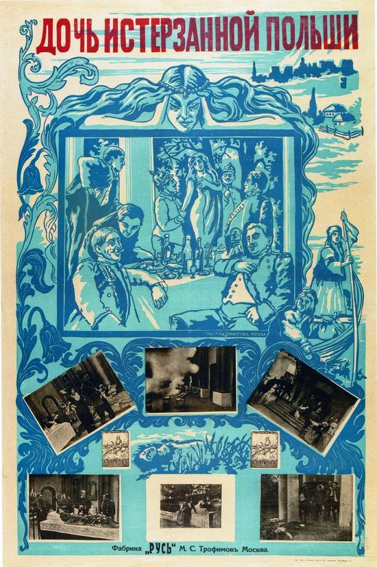 Russian Movie Posters in 1914-1918, picture 7