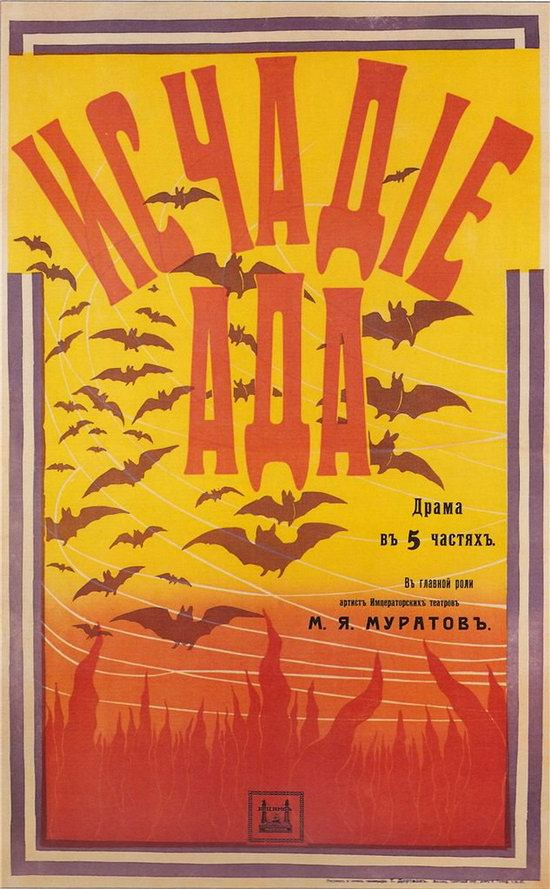 Russian Movie Posters in 1914-1918, picture 8