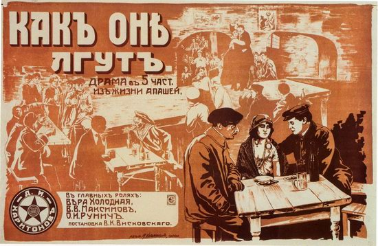 Russian Movie Posters in 1914-1918, picture 9