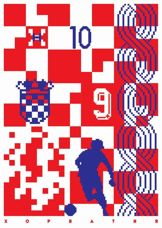 Posters for the World Cup 2018 in Russia, poster 36