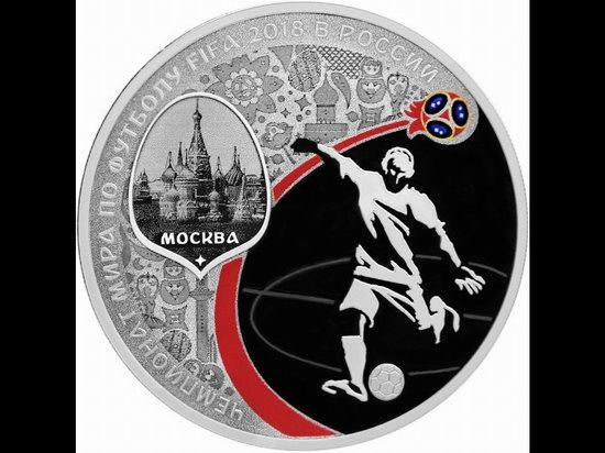 World Cup 2018 Russia coins, picture 1