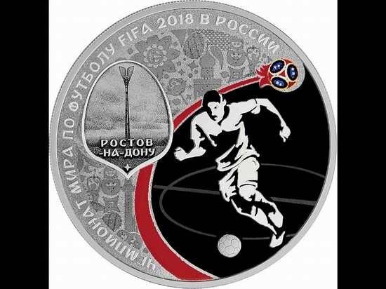 World Cup 2018 Russia coins, picture 10