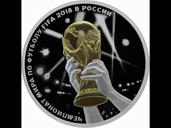 World Cup 2018 Russia coins, picture 12