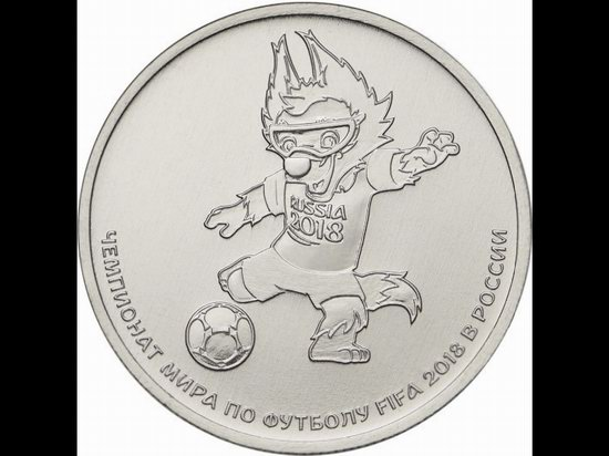 World Cup 2018 Russia coins, picture 14