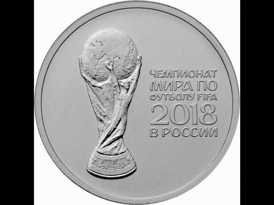 World Cup 2018 Russia coins, picture 18