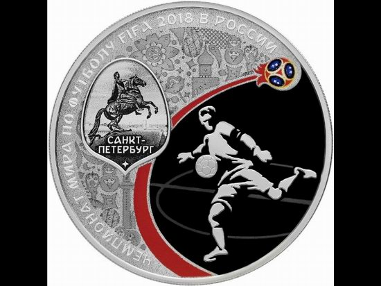 World Cup 2018 Russia coins, picture 2