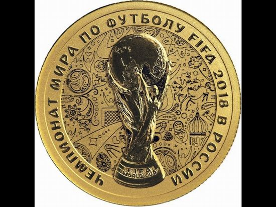 World Cup 2018 Russia coins, picture 20
