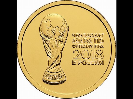 World Cup 2018 Russia coins, picture 21